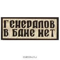 """Табличка декоративная """"Генералов в бане нет"""""""