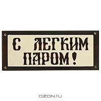 """Табличка декоративная """"С легким паром"""""""