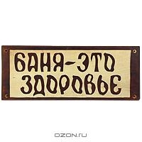 """Табличка декоративная """"Баня-это здоровье"""""""