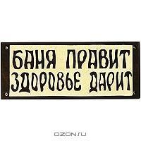 """Табличка декоративная """"Баня правит, здоровье дарит"""""""
