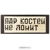 """Табличка декоративная """"Пар костей не ломит"""""""