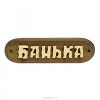 """Табличка декоративная """"Банька"""". Б139"""