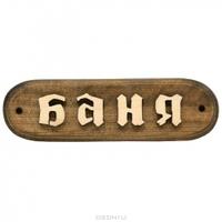 "Табличка декоративная ""Баня"", цвет: коричневый. Б139"