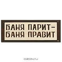 """Табличка декоративная """"Баня парит, баня правит"""""""