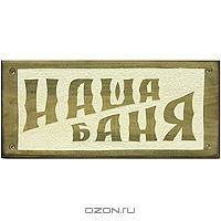 """Табличка декоративная """"Наша баня"""""""